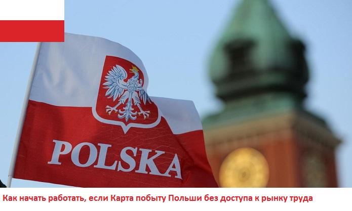 Карта побыту Польши без доступа к рынку труда - что делать?