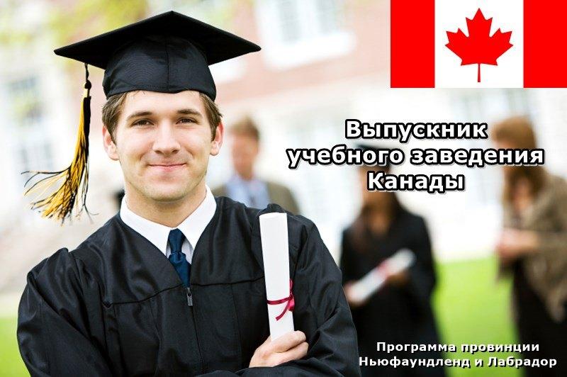 Иммиграция в Ньюфаундленд и Лабрадор по потоку International Graduate