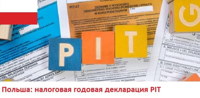 Налоговая годовая декларация PIT