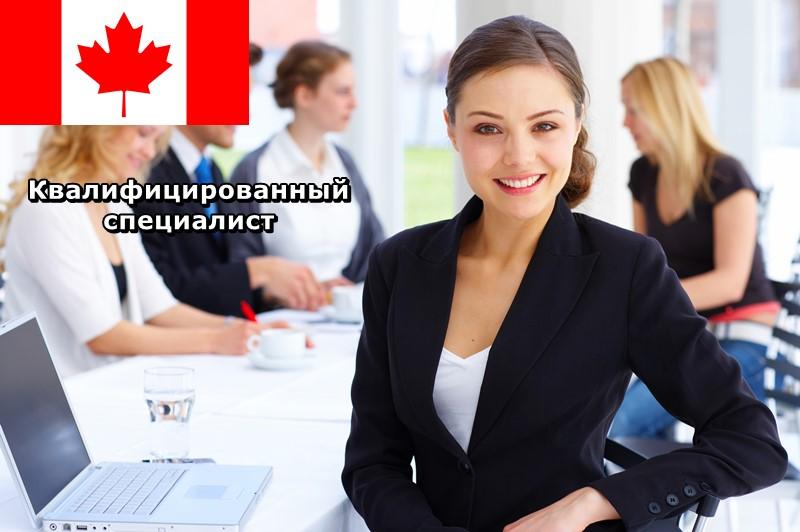 Иммиграция в Ньюфаундленд и Лабрадор по потоку Skilled Worker