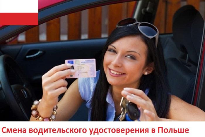 Смена водительского удостоверения в Польше