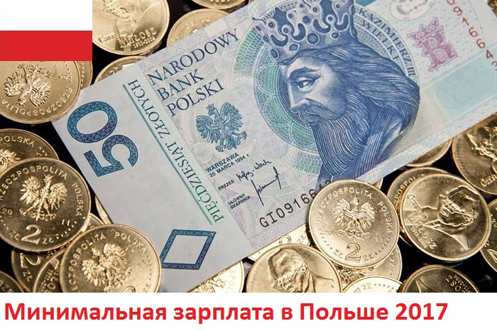 Минимальная зарплата в Польше 2017