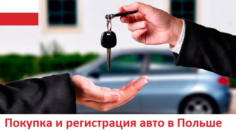 Покупка и регистрация авто в Польше