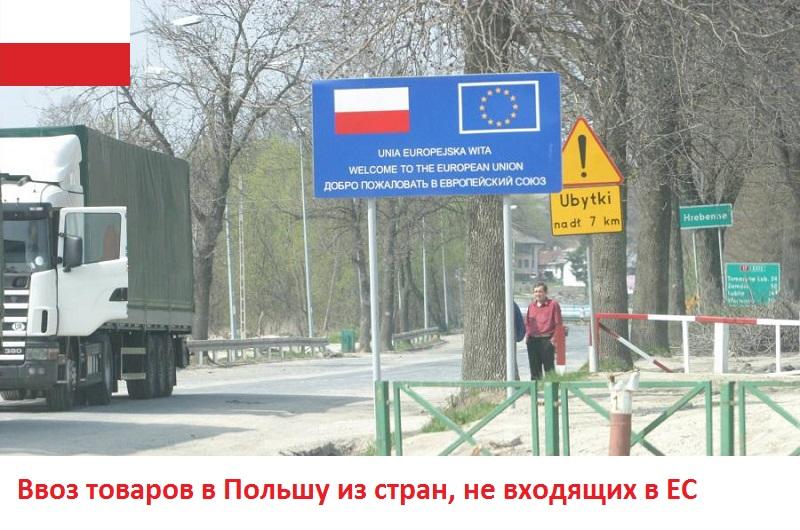 Ввоз товаров в Польшу из стран, не входящих в ЕС