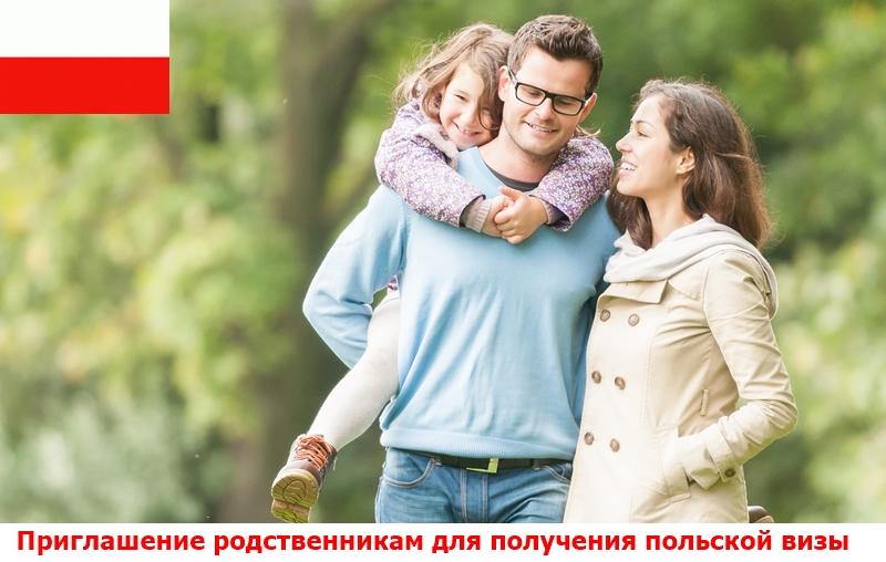 Приглашение родственникам для получения польской визы