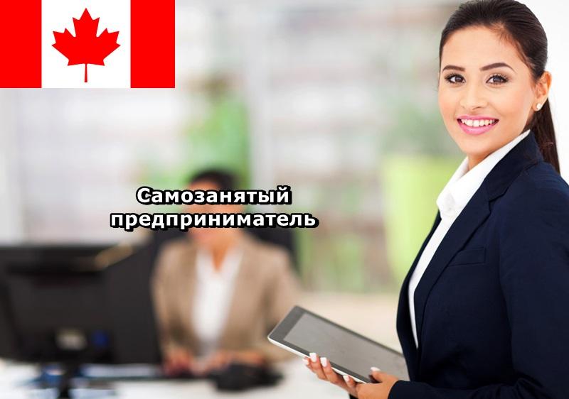Иммиграция в Канаду по программе Северо-Западных территорий Self-Employed