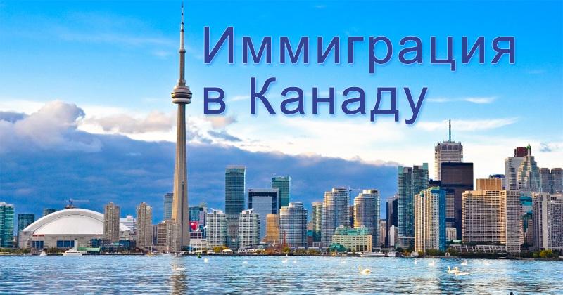 Услуги иммиграции в Канаду