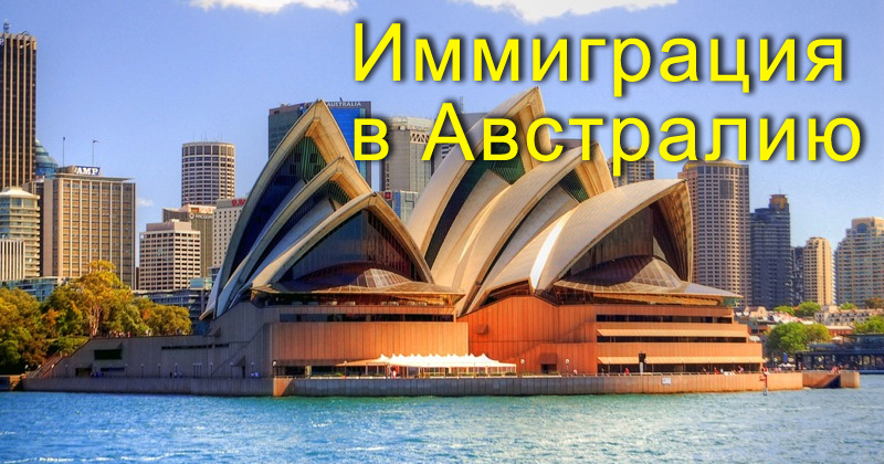 Услуги иммиграции в Австралию