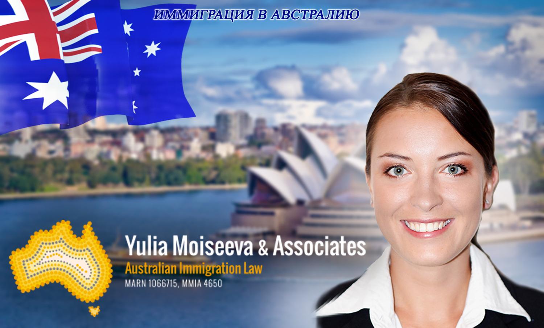 Иммиграция в Австралию с помощью миграционного агента MARA