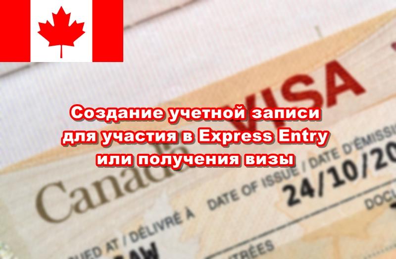 Руководство по созданию учетной записи на канадском сайте для участия в Express Entry или получения визы