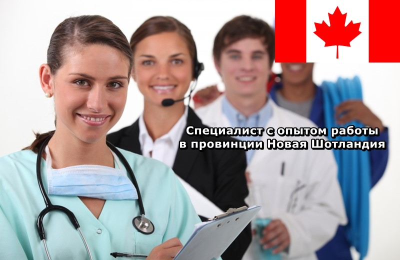 Иммиграция в Новую Шотландию по потоку Nova Scotia Experience: Express Entry