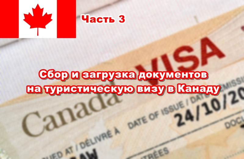 Виза в Канаду самостоятельно. Часть 3: сбор и загрузка документов онлайн на туристическую визу в Канаду