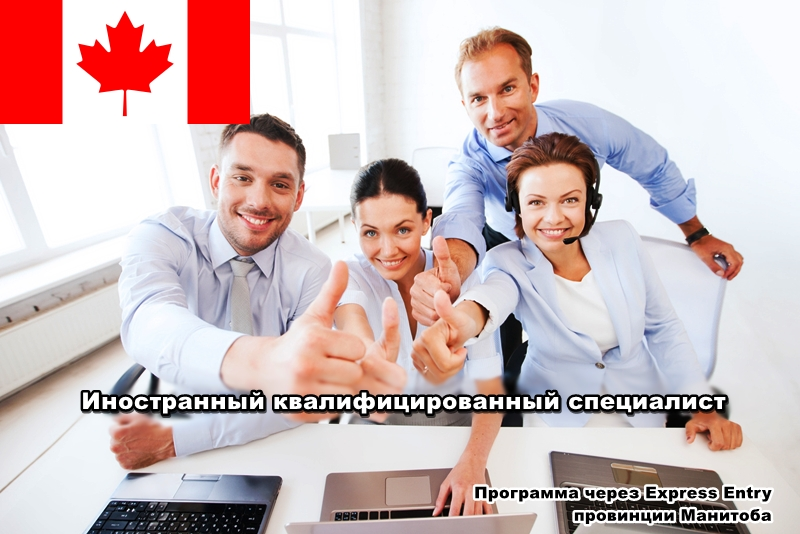 Иммиграция в Канаду про программе провинции Манитоба Skilled Worker Overseas - Express Entry Pathway