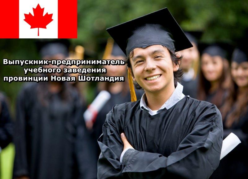 Иммиграция в Канаду по программе провинции Новая Шотландия International Graduate Entrepreneur