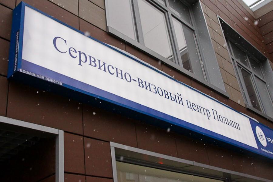 В России приостанавливают работу все 28 визовых центров Польши