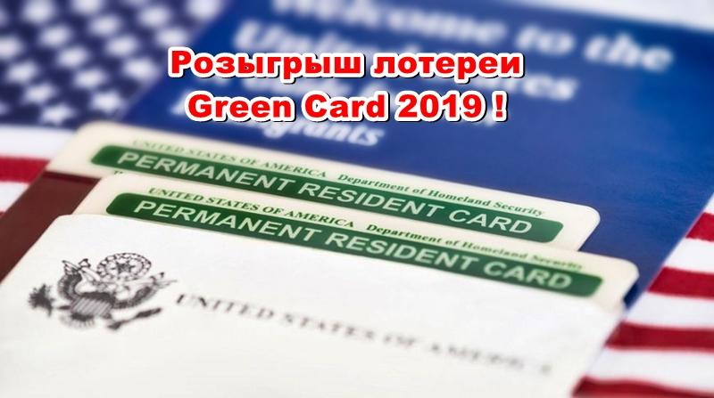 Грин карта - как проверить результаты лотереи - Green Card DV Lottery