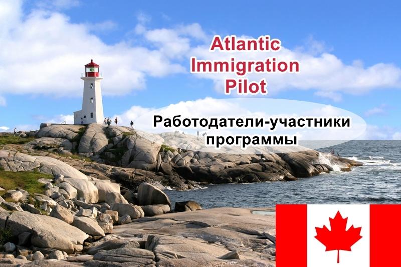 Список работодателей-участников Атлантической пилотной программы