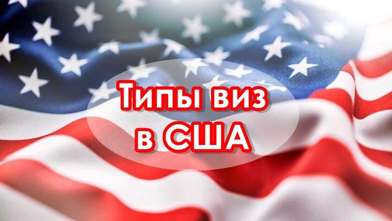 Типы виз в США