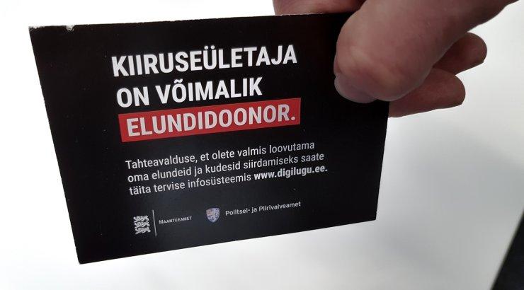 В Эстонии водителям-нарушителям скоростного режима начали вручать карточки доноров органов