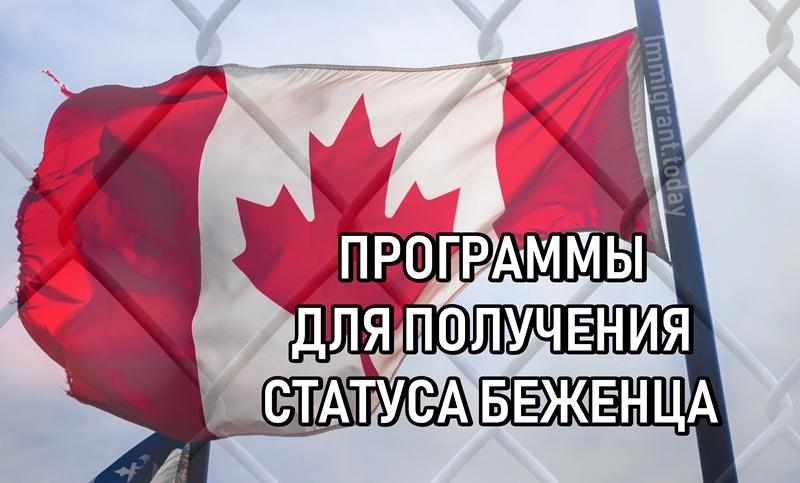 Программы для получения убежища в Канаде: кто имеет право стать беженцем