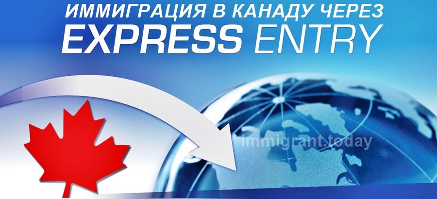 Иммиграция в Канаду через систему Express Entry