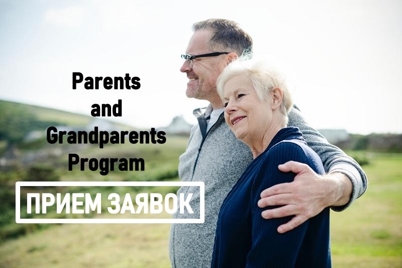 Названа дата начала приема заявок по программе спонсирования родителей, бабушек и дедушек
