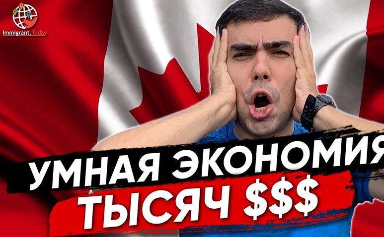 4 способа сэкономить тысячи долларов на покупках в Канаде
