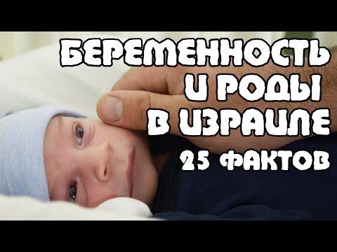 Беременность и роды в Израиле - 25 фактов