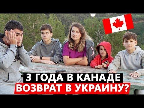 Подвожу итоги 3 лет жизни в Канаде - пора возвращаться в Украину?