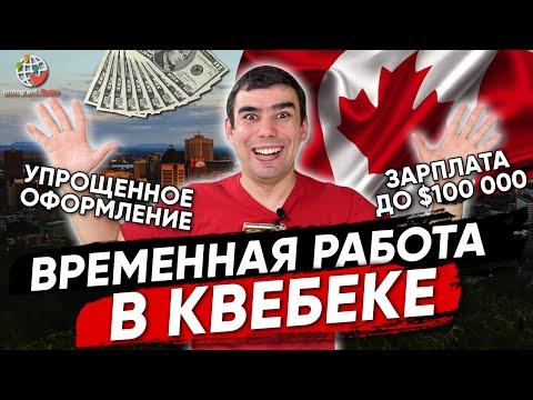 Временная работа в Канаде: самые востребованные профессии в Квебеке