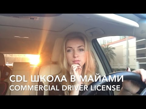 Школа тракдрайверов в Майами, США. CDL - Commercial Driver License