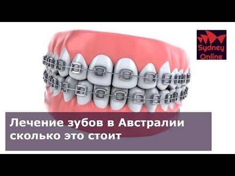 Стоматология и ортодонтия в Австралии.