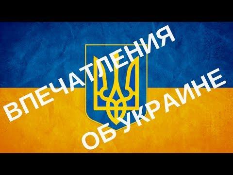 Впечатления об Украине 2017 после США