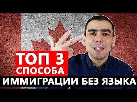 Лучшие способы иммиграции в Канаду без знания английского