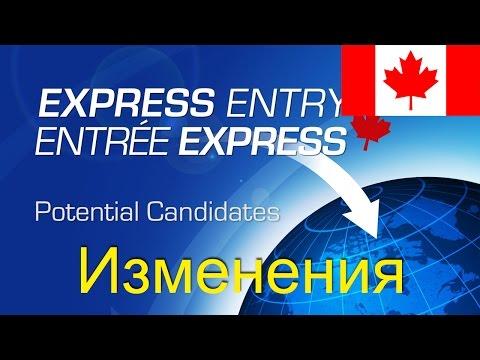 Положительные изменения по иммиграции в Канаду