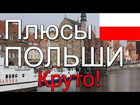 10 плюсов Польши. Преимущества жизни в Польше