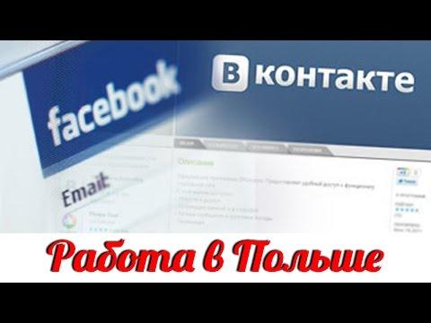 Поиск работы в Польше с помощью соцсетей
