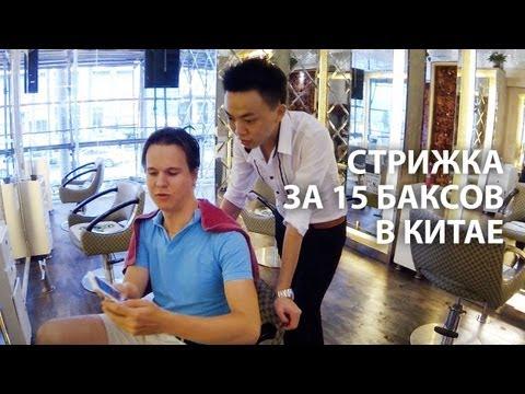 Как подстричься в парикмахерской в Китае?