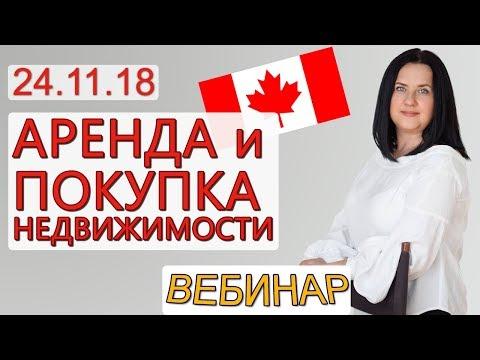 Аренда и покупка недвижимости в Канаде для новых иммигрантов