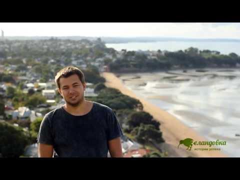 Новая Зеландия. Истории Успеха. Эпизод 5