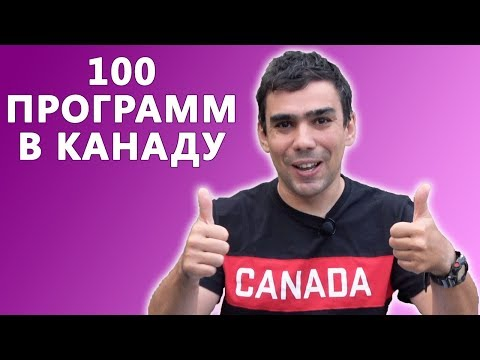 Шансы на иммиграцию в Канаду есть у всех!