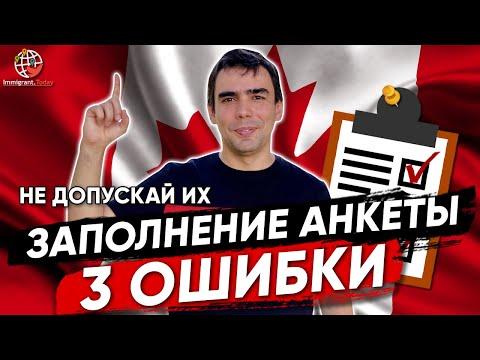 Бесплатная оценка шансов на иммиграцию в Канаду