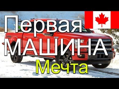 Первый автомобиль в Канаде. Часть 2. autotrader.ca, autoblog.com