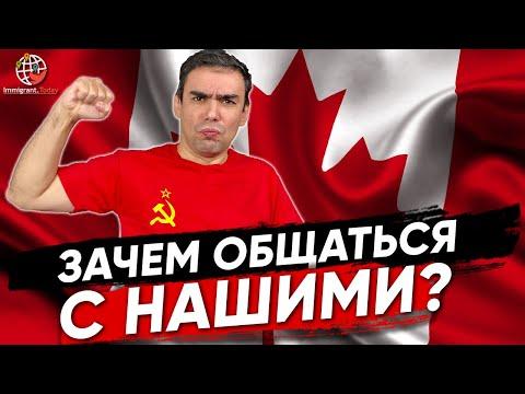 Жизнь в Канаде после эмиграции - стоит ли общаться с русскоязычными?
