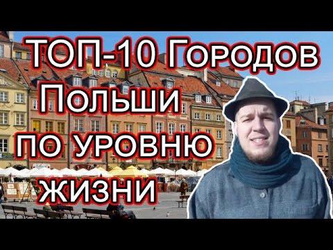 Топ-10 городов Польши по уровню жизни