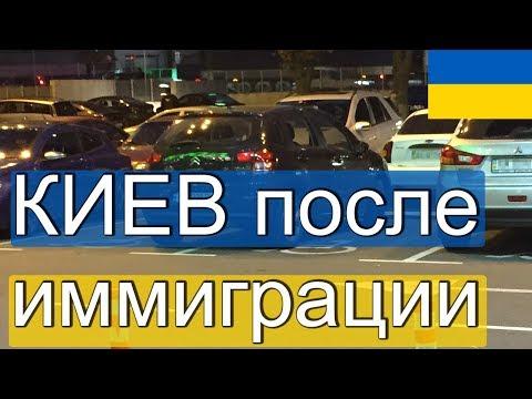 Впечатления о Киеве после 3 лет в иммиграции