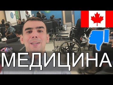 Негативный опыт похода к детскому врачу в Канаде