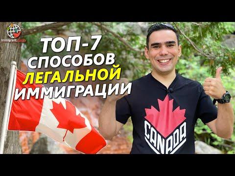 7 главных способов как переехать в Канаду