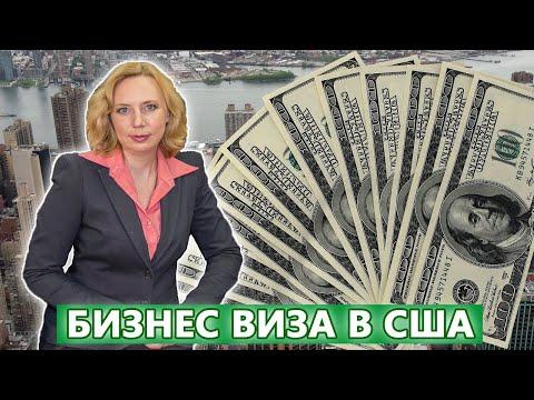 Бизнес-иммиграция в США для граждан Израиля, Украины, Казахстана и других стран