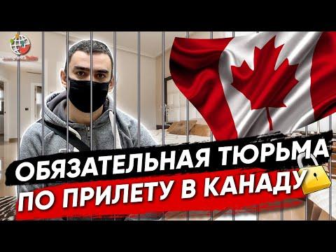 Посидите в тюрьме после прилета в Канаду